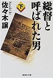 総督と呼ばれた男〈下〉 (集英社文庫)