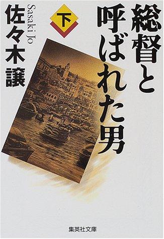 総督と呼ばれた男〈下〉 (集英社文庫)の詳細を見る