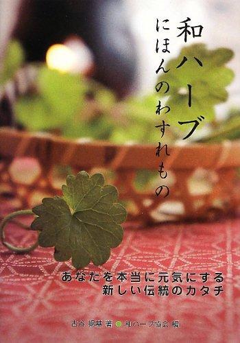 和ハーブにほんのわすれもの―あなたを本当に元気にする新しい伝統のカタチの詳細を見る