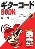 ギターコードBOOK