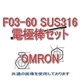 オムロン(OMRON) F03-60 SUS316 (F03シリーズ) 電極棒セット (F03-01 SUS316・F03-02 SUS316・F03-03 SUS316) NN
