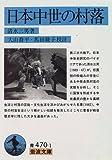 日本中世の村落 (岩波文庫)