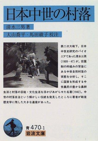 日本中世の村落 (岩波文庫)の詳細を見る