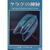 クラゲの神秘 [DVD]