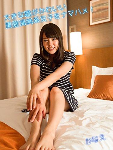 大きな瞳がかわいい黒髪清純系女子をナマハメ! かなえ (グラフィス美少女写真集) thumbnail