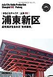 上海002浦東新区 ~最先端が生まれる「未来都市」[モノクロノートブック版] (まちごとチャイナ)