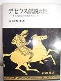 テセウス伝説の謎―ポリス国家の形成をめぐって (1982年)