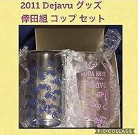激 倖田組 2011 Dejavu グラス セット コップ グッズ 倖田來未 倖田組 KODA