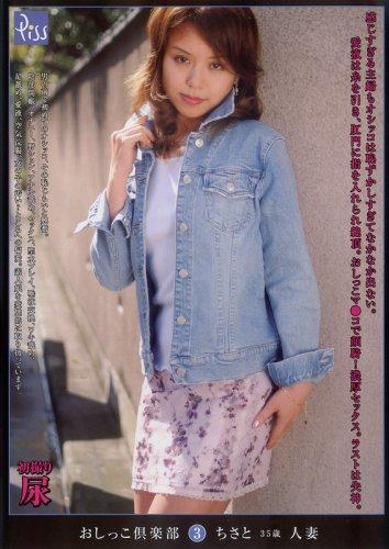 おしっこ倶楽部3 ちさと 35歳 人妻 【PSD-103】 [DVD]