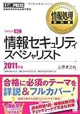情報処理教科書 情報セキュリティスペシャリスト 2011年版