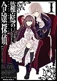 箱庭の令嬢探偵(1)<箱庭の令嬢探偵> (角川コミックス・エース)