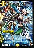 霊騎右神ワイアード アンコモン デュエルマスターズ ウルトラVマスター dmr11-021