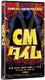 CMタイム [DVD]