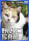 野良ネコ写真館【多摩川編】 (impress QuickBooks)