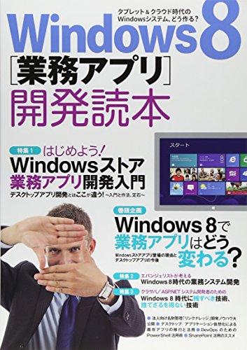 Windows8〔業務アプリ〕開発読本の詳細を見る
