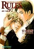 RULES(2) (Charaコミックス)