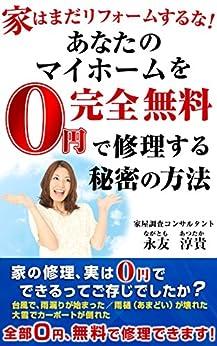 [永友 淳貴]の家はまだリフォームするな!あなたのマイホームを0円、完全無料で修理する秘密の方法