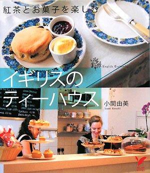 イギリスのティーハウス—紅茶とお菓子を楽しむ (セレクトBOOKS)