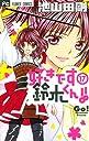 好きです鈴木くん 17 (少コミフラワーコミックス)