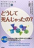 どうして死んじゃったの? (子どもの「こころ」を親子で考えるワークブック)  上田勢子 (福村出版)