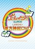 ズームしか知らない東方神起 DVD 画像