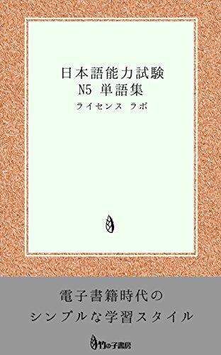 日本語能力試験 N5 単語集