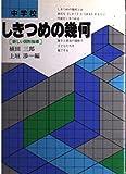 中学校 しきつめの幾何―新しい図形指導