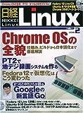 日経Linux(リナックス) 2010年 02月号 [雑誌]