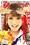 Popteen (ポップティーン) 2007年 12月号 [雑誌] 画像