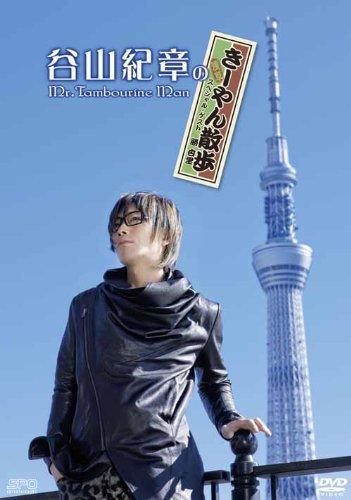 谷山紀章のMr.Tambourine Man ~きーやん散歩~ [DVD] / エスピーオー