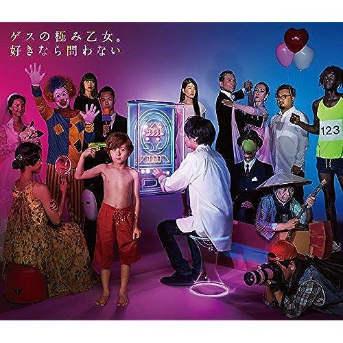 好きなら問わない+MTV Unplugged(初回限定盤)