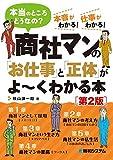 商社マンの「お仕事」と「正体」がよ~くわかる本[第2版]