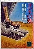 ヨハネの剣 (講談社文庫)