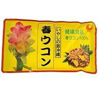 比嘉製茶 春ウコン粉(袋入)100g×2袋