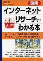 図解インターネットリサーチがわかる本 [実務入門] (実務入門)