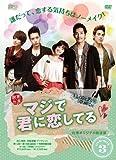 マジで君に恋してる DVD-BOX3