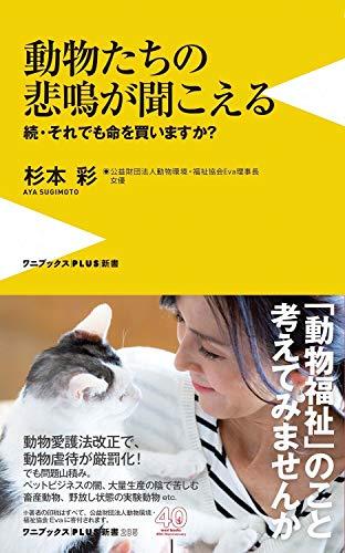 [画像:動物たちの悲鳴が聞こえる - 続・それでも命を買いますか? - (ワニブックスPLUS新書)]