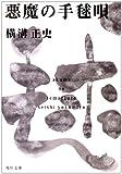 悪魔の手毬唄 (角川文庫―金田一耕助ファイル)