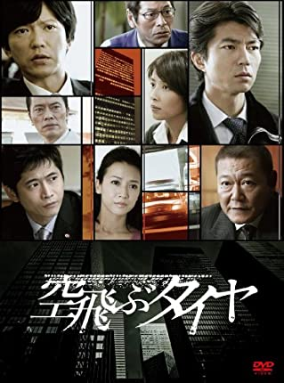 空飛ぶタイヤ DVD BOX(3枚組)