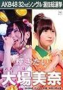 AKB48 公式生写真 32ndシングル 選抜総選挙 さよならクロール 劇場盤 【大場美奈】
