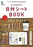 日付シートBOOK ([バラエティ])