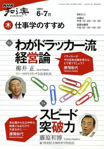 仕事学のすすめ 2009年6ー7月 (NHK知る楽/木)の詳細を見る