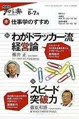 仕事学のすすめ 2009年6ー7月 (NHK知る楽/木) ムック