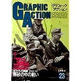 航空ファン 1994年 09月号別冊 グラフィックアクション23