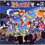 CDシネマ 宇宙海賊ミトの大冒険「ざ・む~び~?」