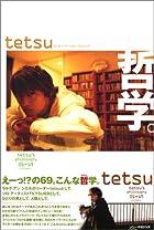 tetsu「哲学」(在庫あり。)