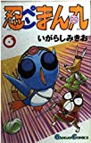 忍ペンまん丸 6 (ガンガンコミックス)