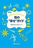 """新版 性の""""幸せ""""ガイド ―若者たちのリアルストーリー"""