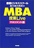 慶応ビジネススクール 高木晴夫教授のMBA授業Live マネジメント論