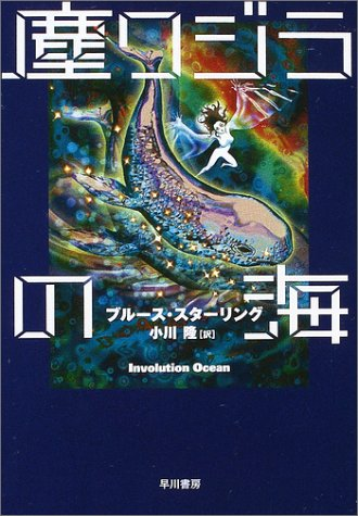 塵クジラの海 (ハヤカワ文庫FT)の詳細を見る